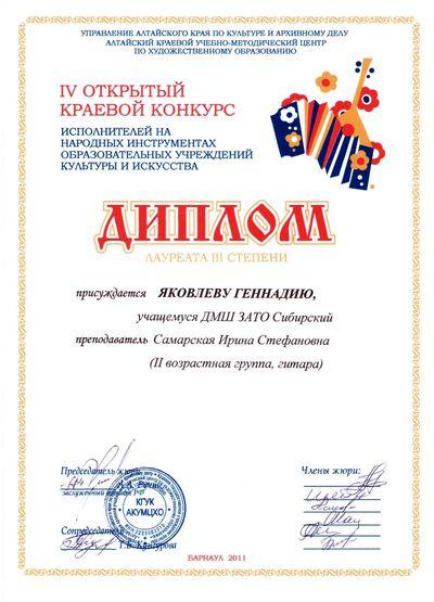 Итоги конкурса исполнителей на народных инструментах